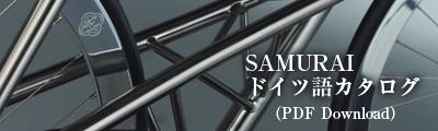 サムライバイク ドイツ語カタログ