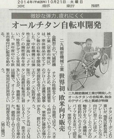 京都新聞 経済版 SAMURAI BIKE紹介