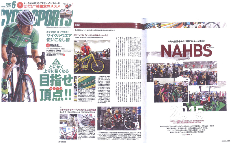 The article focusing on SAMURAI and NAHBS was published in Cycle Sports, the June number.
