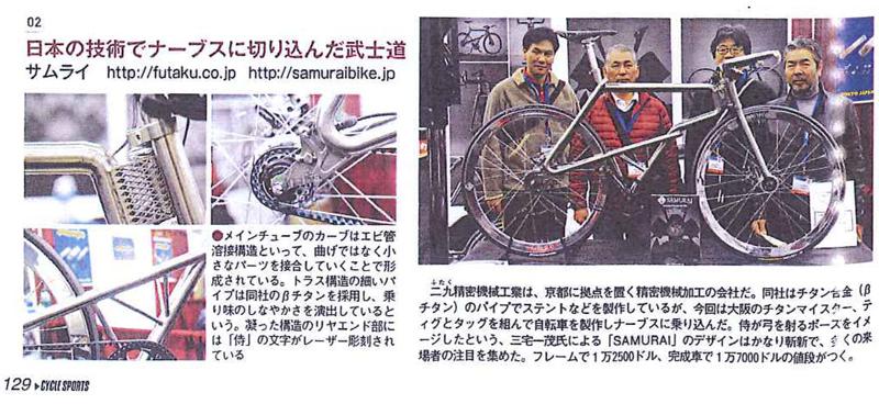 SAMURAI BIKE掲載 サイクルスポーツ2015年6月号